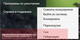 son-gibernatsya-1
