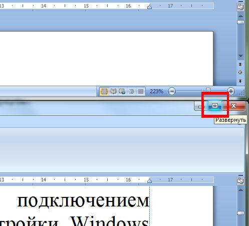 Как сделать окно в word 904