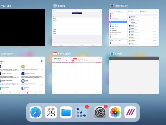 Закрываем программу на iPad