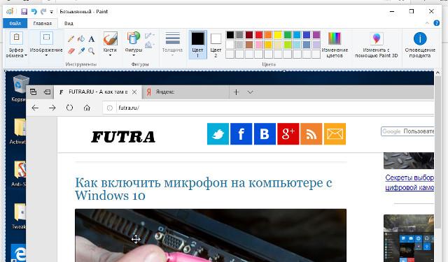 Вставка снимка экрана из буфера обмена