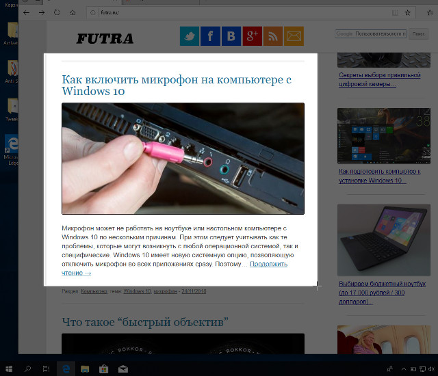 Скриншот выделения в Windows 10