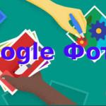 Как Google поможет нам хранить фотографии