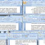 Как одновременно увидеть несколько документов Word на одном экране