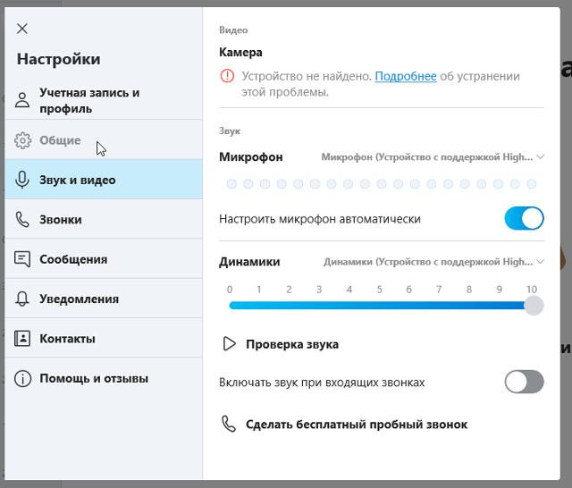 Настройка микрофона в Skype