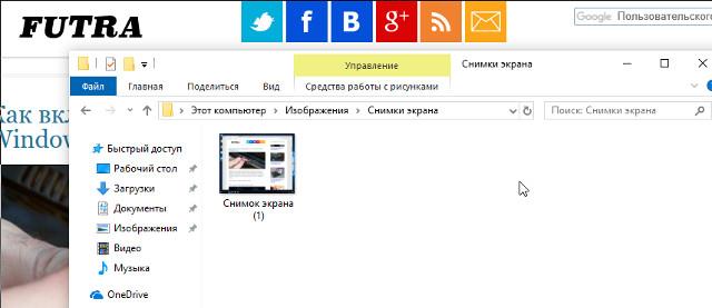 Папка для хранения скриншотов